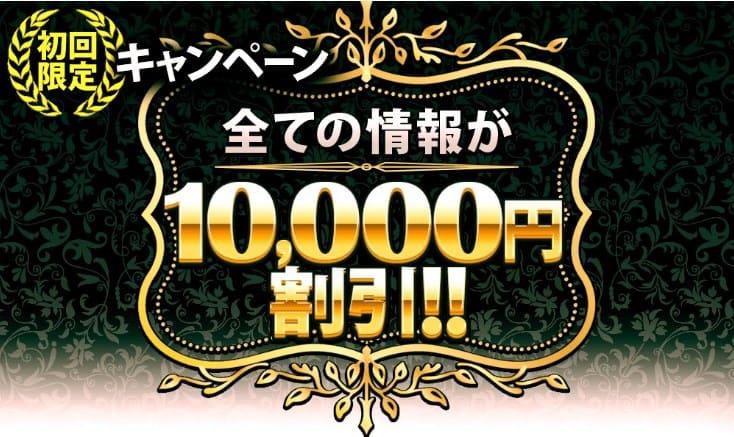 登録してから2週間の間10,000円割引で有料情報に参加できます。