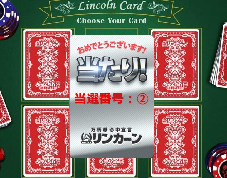 競馬予想サイト リンカーン リンカーンカード