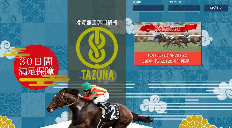 競馬予想サイト TAZUNA