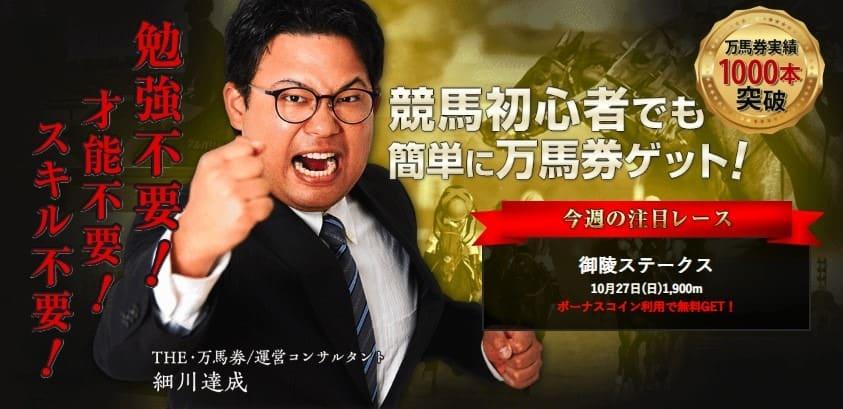 競馬予想サイト 細川達成のTHE万馬券