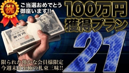 競馬予想サイト 高配当21 100万円獲得プラン21