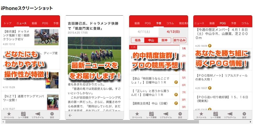 zbatのアプリをインストールしておくと便利