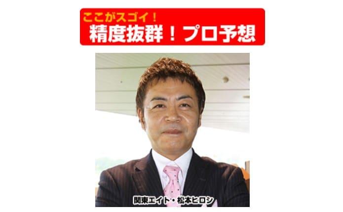 関東エイト「松本ヒロシ」やマイネル軍団総師「岡田繁幸」のプロ予想